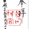 熱田神宮の御朱印(名古屋・熱田区)〜昔=きしめん・ういろう、今=ひつまぶし・天むす
