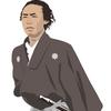 1867年11月15日 坂本龍馬暗殺される!!