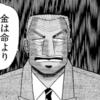 朝から9万円損失。投資であり、投機であり、ギャンブル。