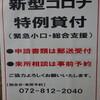 新型コロナウイルス感染症特例貸付の申請書類の配布及び申請受付について「お願い」