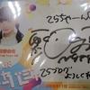 【遂に公認ブログに??】AKB48握手会レポート!! (8/10,11@幕張メッセ)