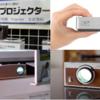 モバイルプロジェクターが元気だ スマホ動画を大きく(日経STYLE)