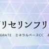 グリセリンフリー INTEGRATE ミネラルベースCC