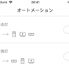 MagicCube オートメーション(便利なお薦め機能)