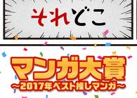 2017年一番オススメしたいマンガは? 10人のマンガ好きが選ぶ「それどこマンガ大賞」発表!