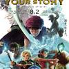 ドラクエをやったことない僕から見た「ドラゴンクエスト ユア・ストーリー」- ゲームの本質を伝えるアンサームービー【感想・ネタバレ】