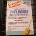 【無料AGイベント】アコギ体験会!!vol.6