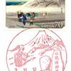 【風景印】沼津西郵便局(東海道五十三次切手押印)