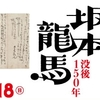 『没後150年 坂本龍馬』鑑賞