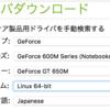MacBook Proに入ったLinuxのドライバ