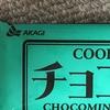 チョコミント味が流行ってる?本当なのかな?