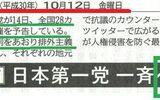 日本第一党への差別:未来のデモを非難するマイノリティ・リポートばりの神奈川新聞