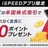 【iSPEED】はじめての米国株取引で200ポイント貰おう。