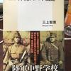 読書会〜「沖縄スパイ戦史」
