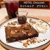 HOTEL Chocolatでセントルシア ブラウニーを食べてきました!