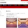 唐津市 市民会館を考える