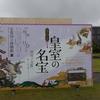 【皇室の名宝】芦手絵和漢朗詠抄 藤原伊行筆 京都国立博物館