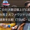 UMCの好決算は値上げに起因?台湾2大ファウンドリの財務諸表を比較《台積電(TSMC)・聯電(UMC)》