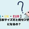 【US・UK・EUR】日本サイズだと何センチになるの?