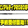【シマノ】最先端の技術を取り込んだフラッグシップモデル「ポイズンアルティマ2020年モデル」通販予約受付開始!