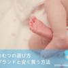 新生児用おむつの選び方【2021最新ブランド別性能比較】