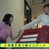 アンジュルム新メンバー太田遥香「横浜って東京じゃないの?」