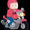 バイクに乗りたいと考えている方必見!免許取得から購入までの流れ