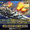蒼焔の艦隊 〜モンタナが参戦したらしい!〜