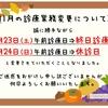 ☆☆11月の診療業務変更について☆☆