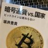 坂井豊貴教授『暗号通貨vs.国家』は、マーケットデザイン視点の暗号通貨本