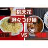 「桃天花」坦々つけ麺@三河島駅 VS 宅麺.com【徹底比較58杯目】