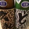 【けものフレン酒】久礼、特別純米生酒+9ヒョウ柄ラベル&どくれ、純米大吟醸生酒ゼブララベルの味。