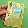 【大阪】積読と古墳のある風景