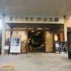 【兵庫県・加古川】露天がメインの温泉施設。みとろ荘に行ってみたよ!
