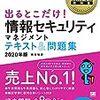 サイバーセキュリティを勉強するための推薦本10冊