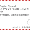 高橋ダン English Channel OECD発表の平均賃金、日本の順位は危機的?!(10月27日)
