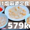 厚揚げ塩麻婆 266kcal|ミニトマトのピクルス 44kcal|筍の春雨スープ108kcal|365日の献立記録