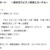 2016.7.10(土) 兄弟ピアノデュオDie Sonneさんと伊藤さんのヨーデルコンサート♪