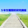 育成テストの感想と国語の読解【5難関授業の朝】