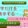 Scratch2.0で日本語のボタンやスプライト画像を簡単に使う方法