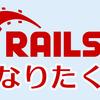 Rails 4 から Rails 5 へのアップデートでおこなった10個以上の対応