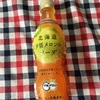 ポッカ札幌から発売 夕張メロンのソーダ