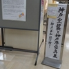 「神戸空襲と神戸港の写真展2020」を開始