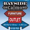 BAY SIDE Calmo 家具のアウトレットセール セノバ静岡にて開催中!!