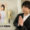 中村倫也company〜「コントが始まる」