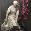 【上野の森美術館】「怖い絵展」に行って来たよ!