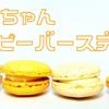【祝誕生日】塚田僚一さんの誕生日を祝うぞ!!!!!!!