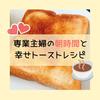 専業主婦の朝時間と超簡単!幸せメロンパン風トースト