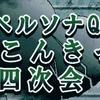 【ペルソナQ】p3目線[ごーこんきっさ]編 四次会!ついに運命の人が決定!魅力と攻略をご紹介!ペルソナQ2のための振り返りプレイ!