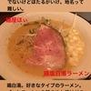 インスタグラムストーリー #131 麺屋ほぃ